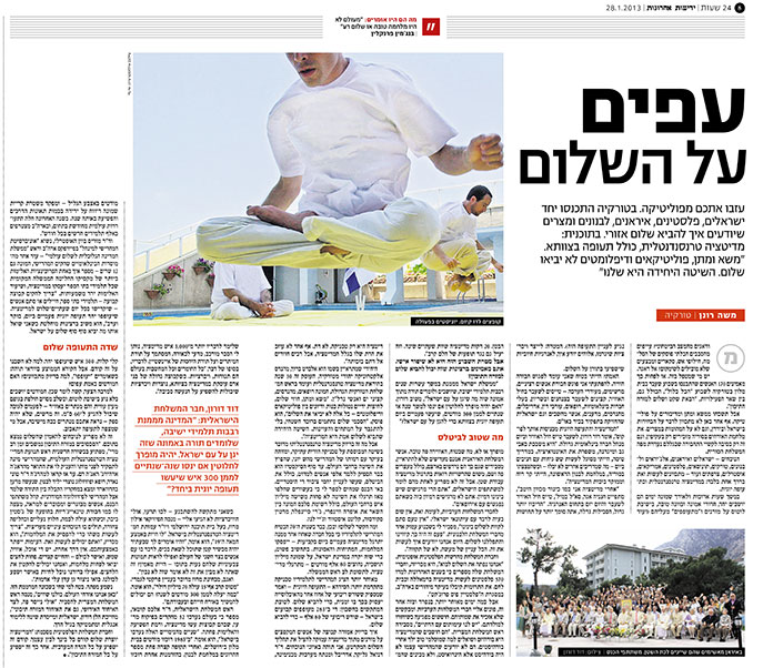 Picture of Article in Israeali newspaper